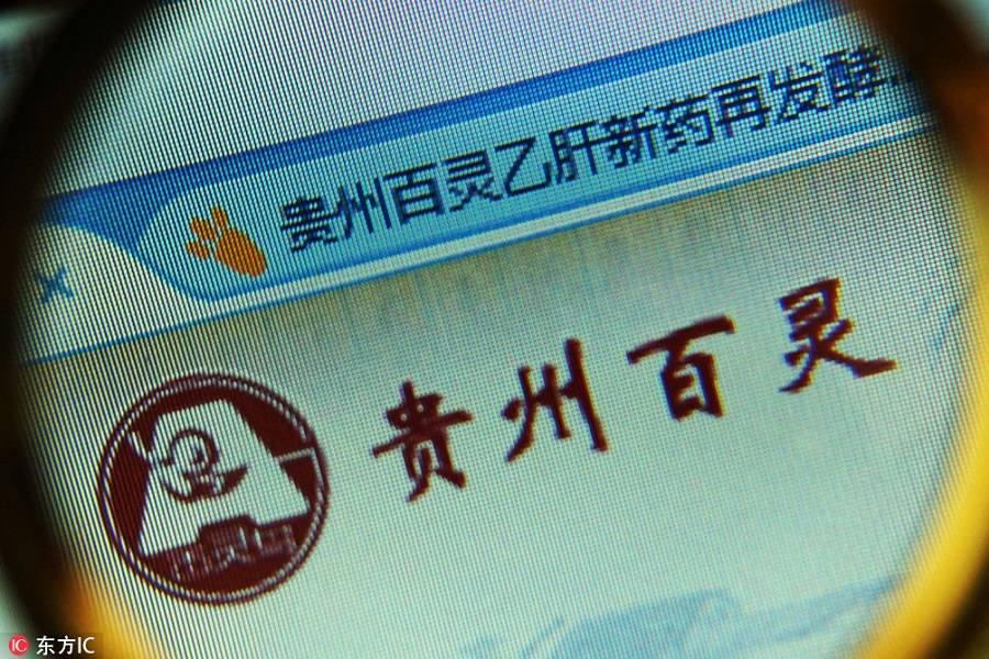 """5100万设立子公司,贵州百灵跨出西部""""第二步"""""""