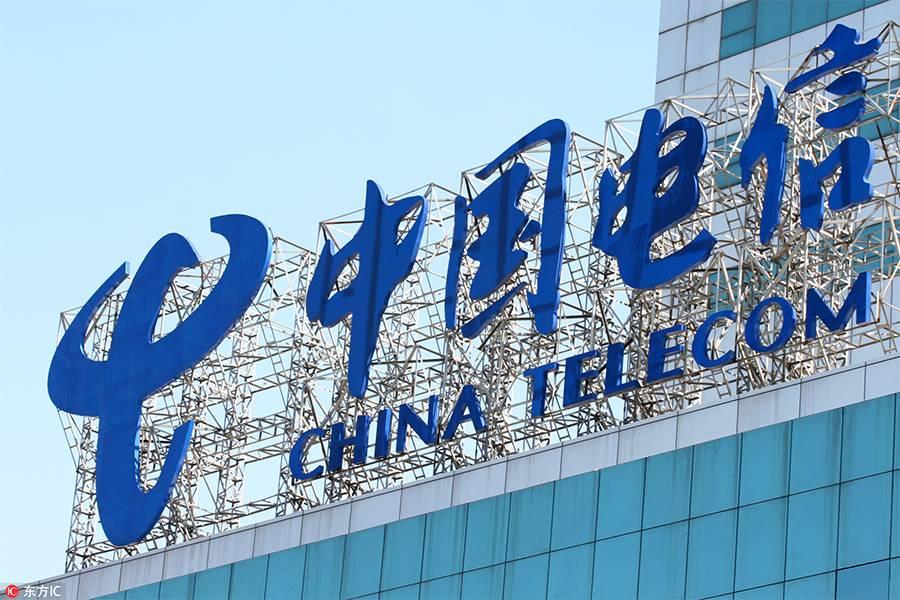 1904.88亿元!中国电信财报:营收降、利润增