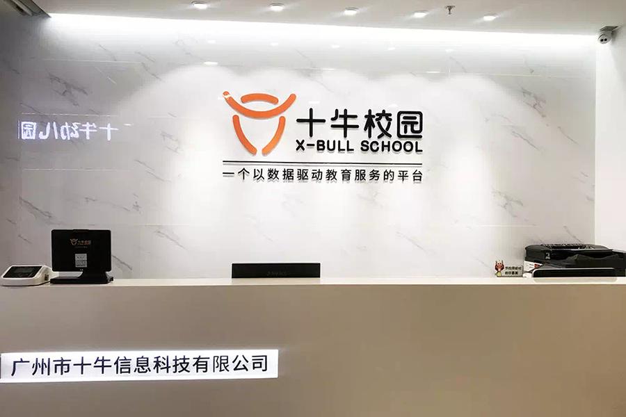 首发丨十牛校园获广东紫宸、珠海耀辉千万级战略投资