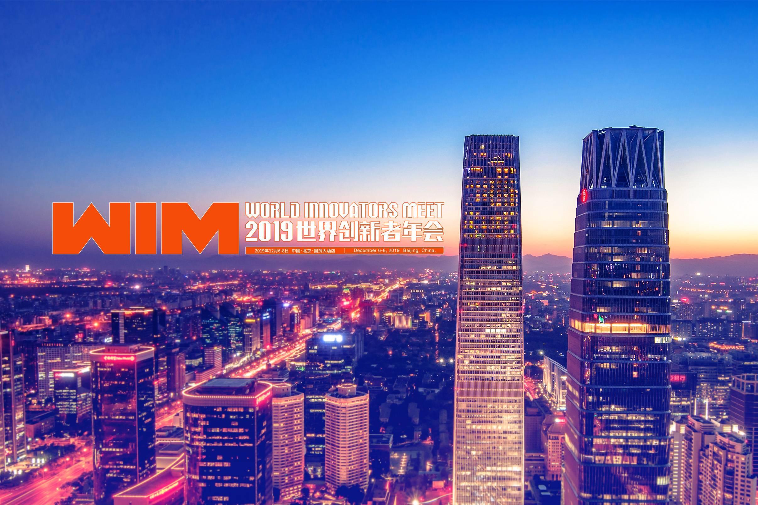 2019年12月,与6000名世界创新者相约北京