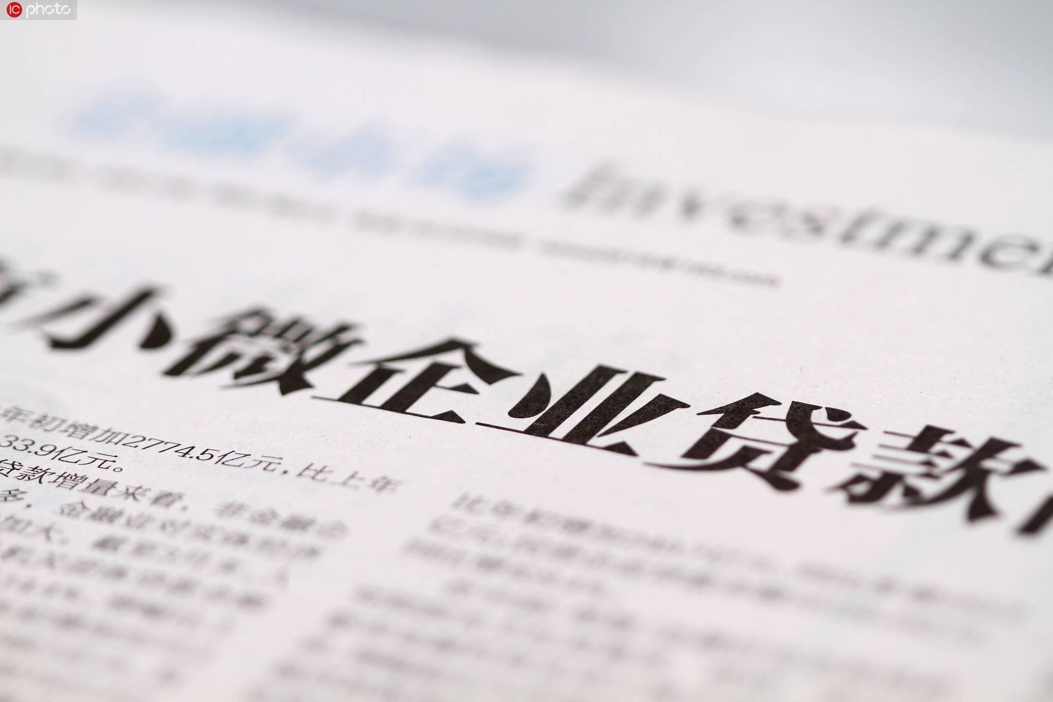 小微企业信贷的五种方法论