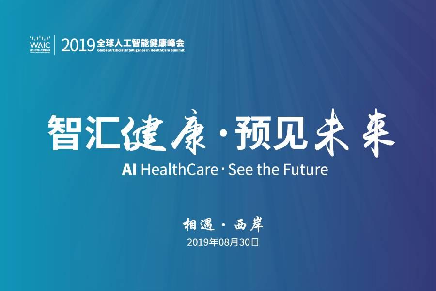 智汇健康·预见未来!2019全球人工智能健康峰会官宣!