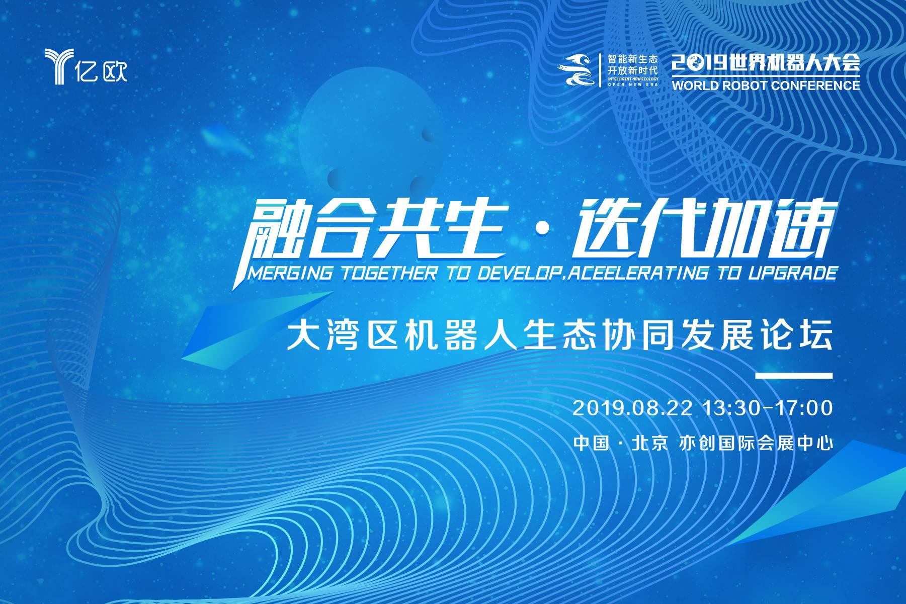 2019WRC丨大湾区机器人生态协同发展论坛成功举办