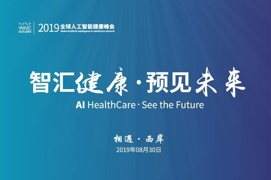 """瑞金医院副院长宁光确认参加""""2019全球人工智能健康峰会"""""""