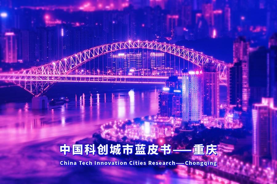 """2019中国科创城市蓝皮书丨重庆""""创新者""""20企业"""