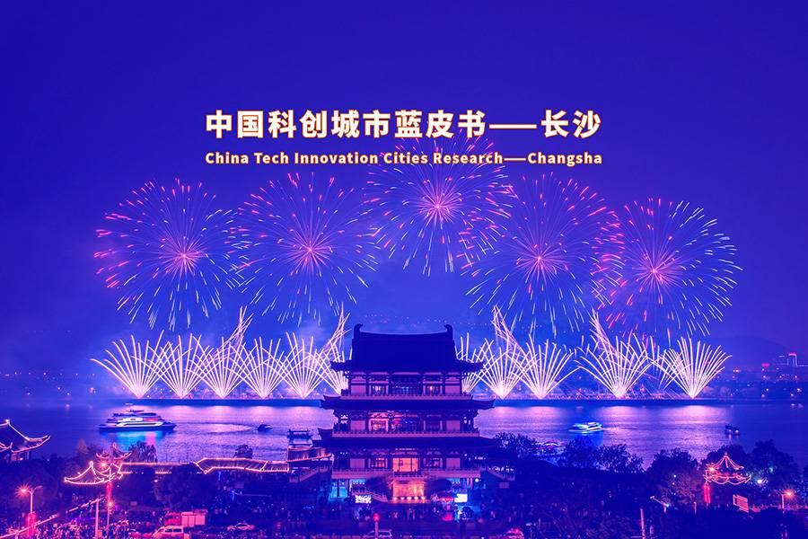 """2019中国科创城市蓝皮书丨长沙""""创新者""""25企业"""