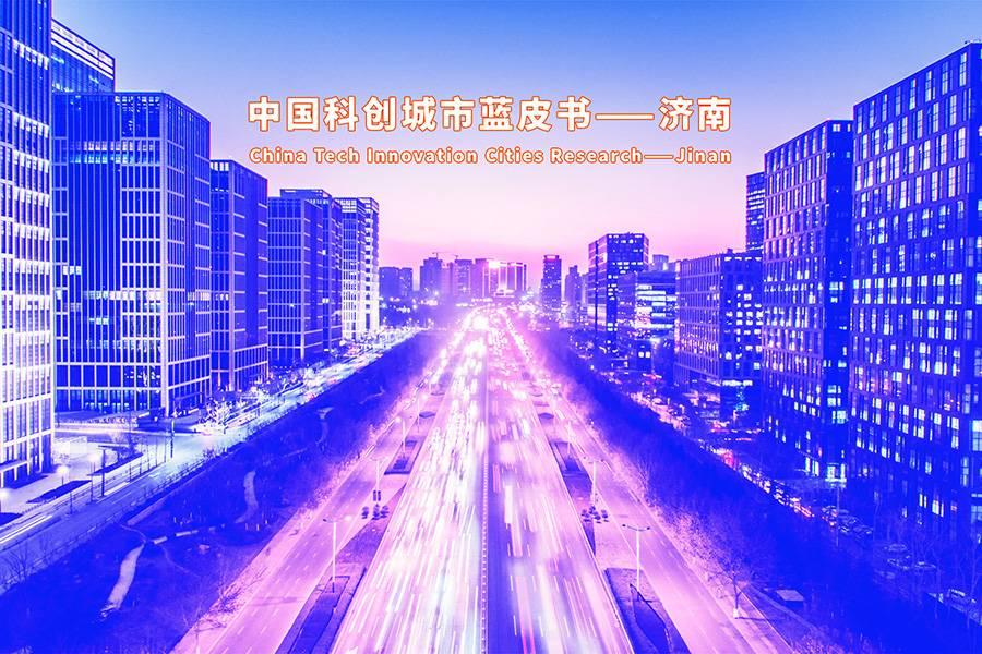 """2019中国科创城市蓝皮书丨济南""""创新者""""20企业"""