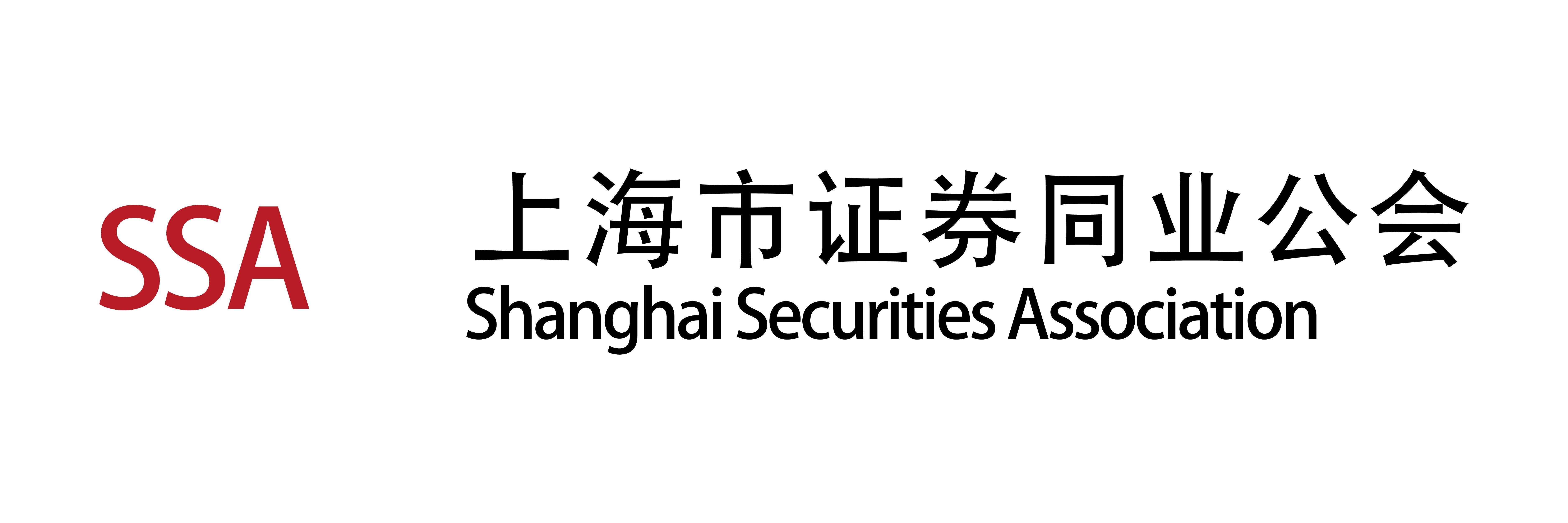 上海市证券同业工会