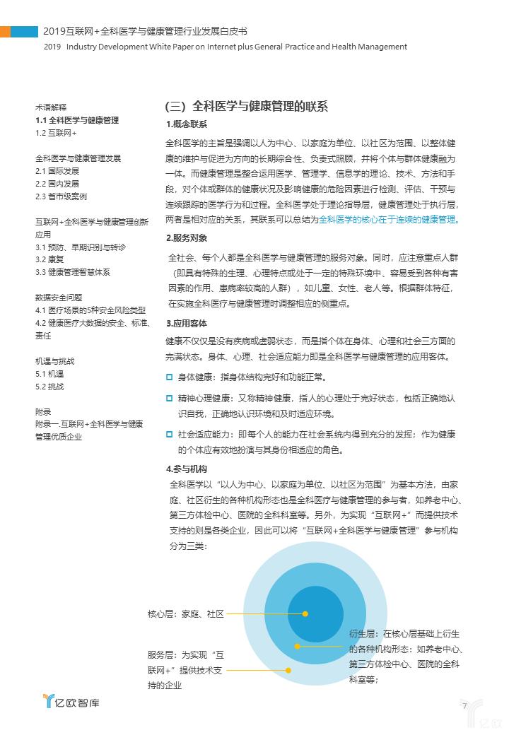 亿欧智库:全科医学与健康管理的联系