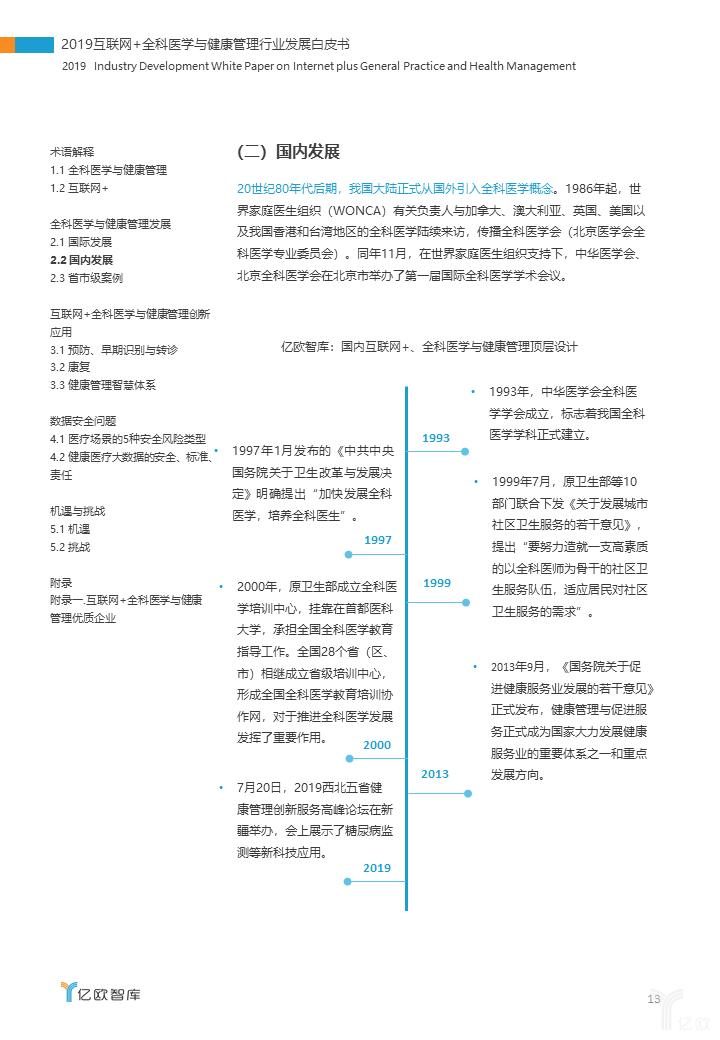 亿欧智库:全科医学与健康管理国内发展