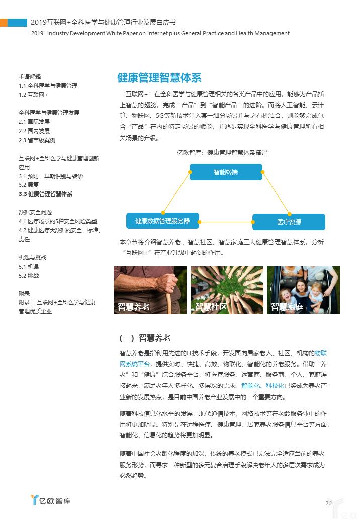 亿欧智库:健康管理智慧体系