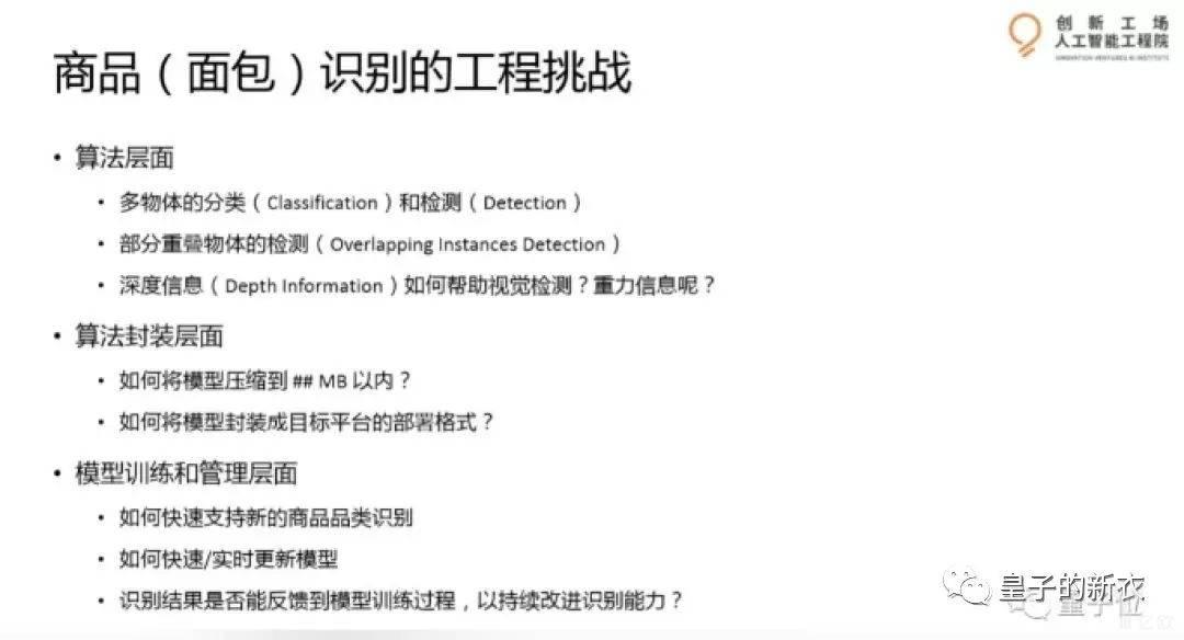 亿欧智库:商品识别已知的工程挑战问题