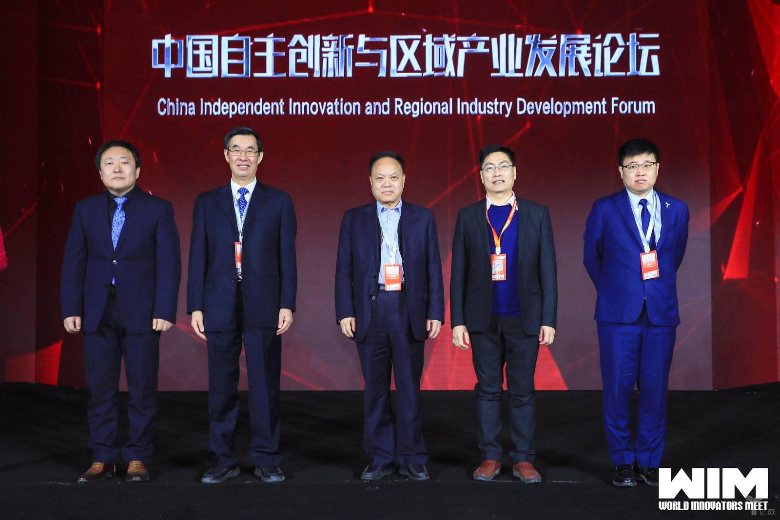 """""""中国自主创新与区域产业发展论坛""""启动仪式"""