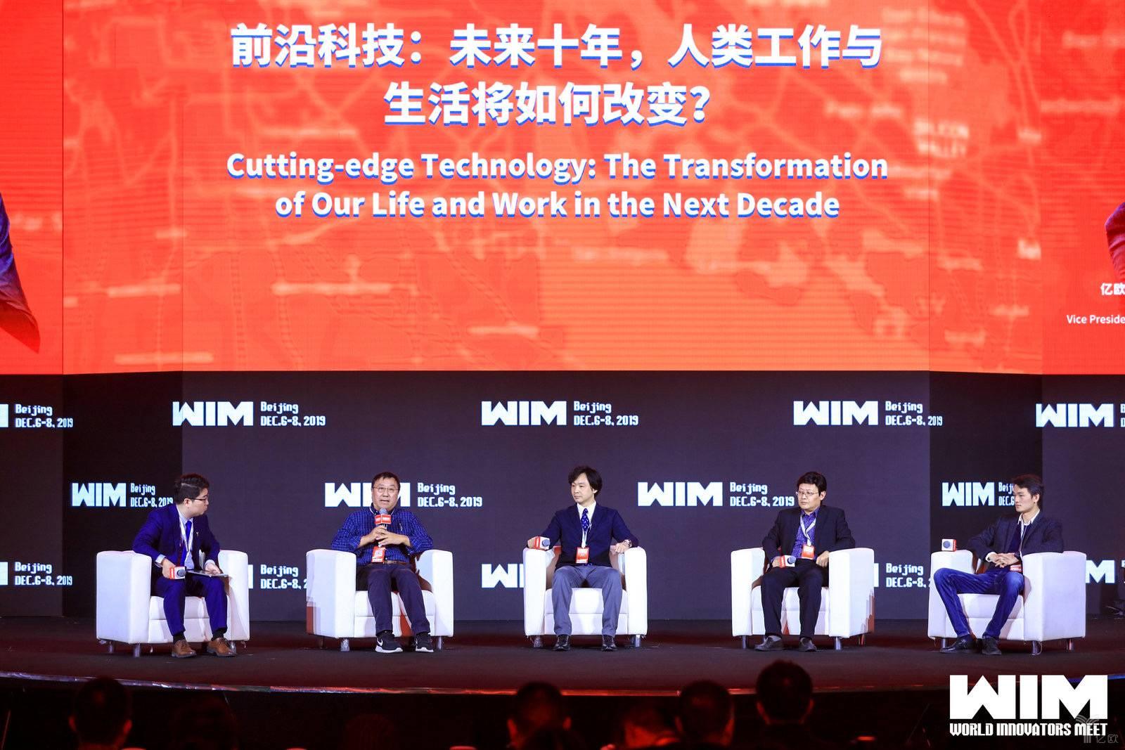 前沿科技:未来十年,人类工作与生活将如何改变?