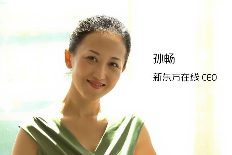 新东方在线孙畅:我要在教育行业做到退休!