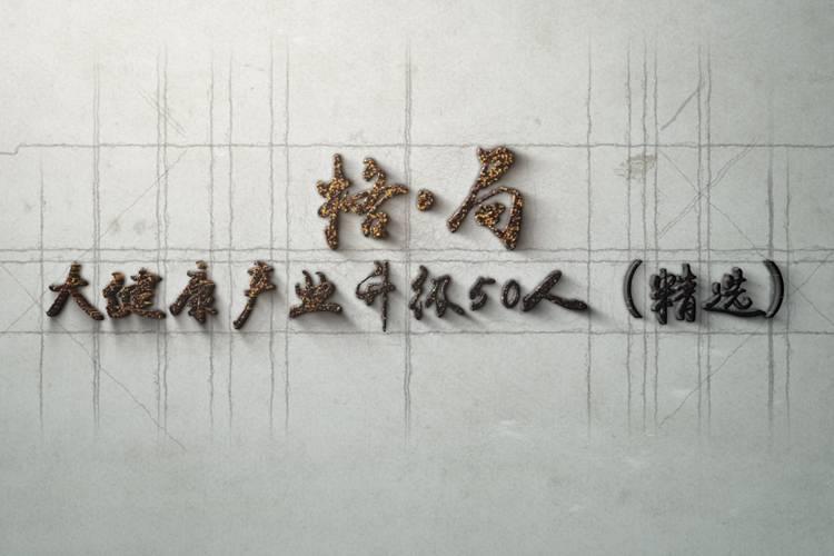 格·局丨大健康产业升级50人(精选)