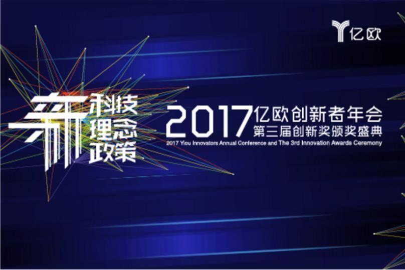 2017亿欧创新者年会开场视频合集
