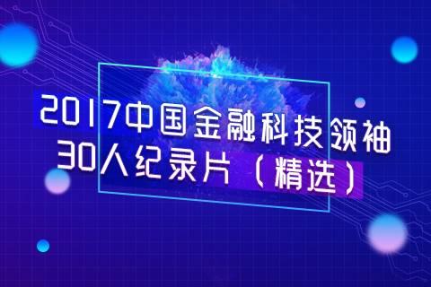 2017中国金融科技领袖30人(精选)