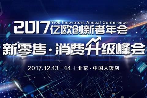 2017亿欧创新者年会-新零售·消费升级峰会