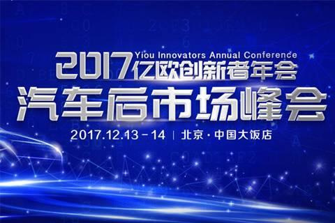 2017亿欧创新者年会-汽车后市场峰会