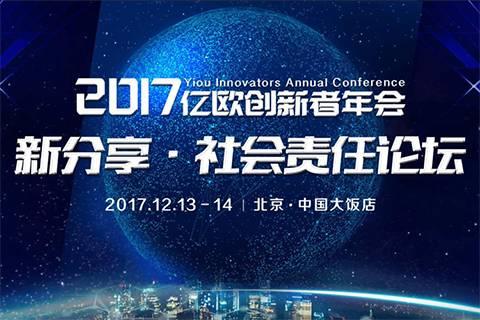2017亿欧创新者年会-新分享·社会责任论坛