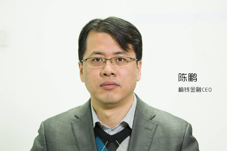 榆钱金融陈鹏:我用人机结合节省借贷时间