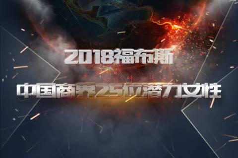 2018福布斯中国商界25位潜力女性