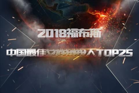 2018福布斯中国最佳女性创投人TOP25