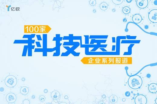 100家科技医疗企业系列报道