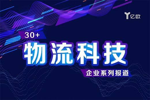 物流科技30+企业系列报道