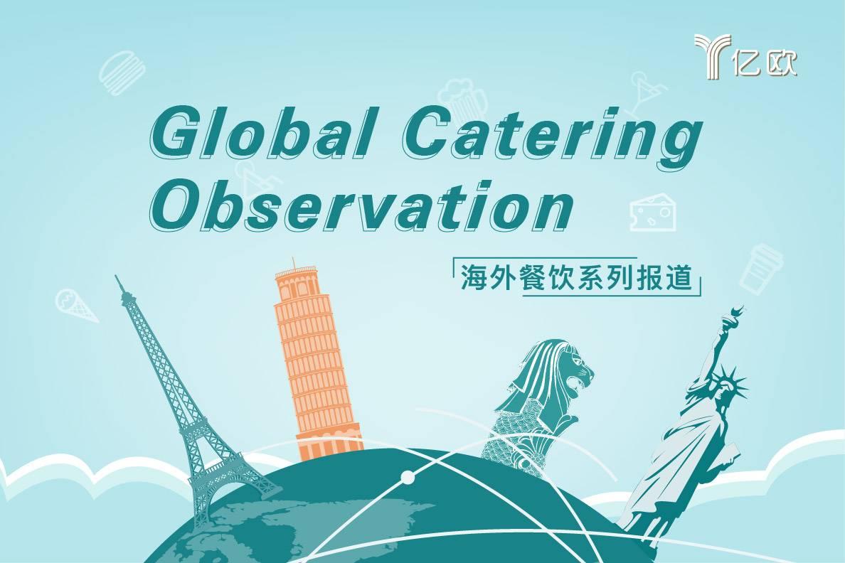 海外餐饮系列报道