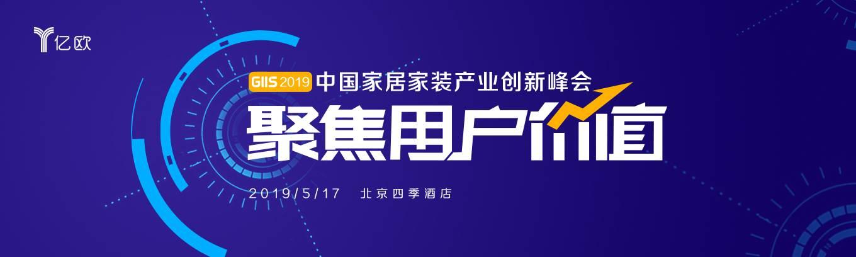 聚焦用户价值 GIIS2019中国家居家装产业创新峰会