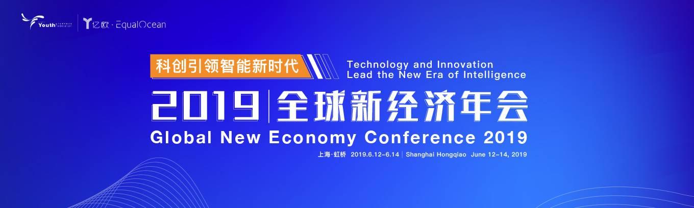 科创引领智能新时代 - 2019全球新经济年会