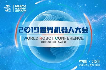 2019世界机器人大会