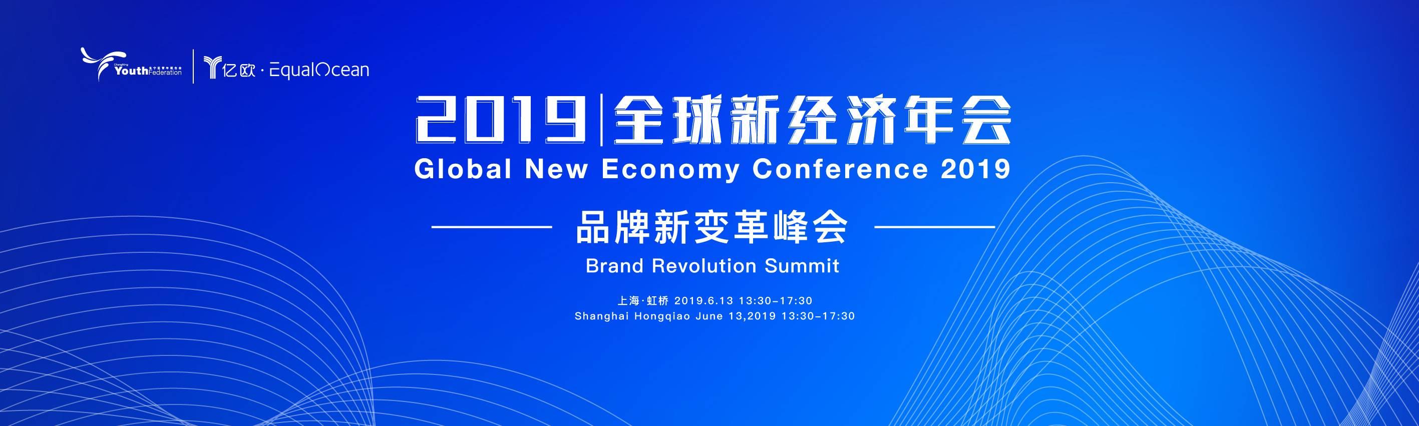 2019全球新经济年会-品牌新变革峰会