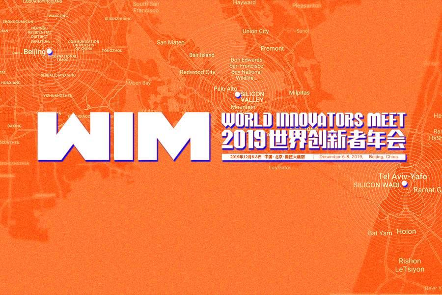 2019世界创新者年会主视觉正式发布