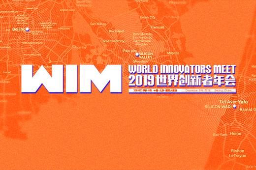 2019世界创新者年会