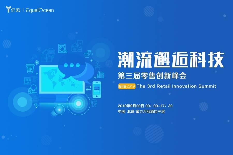 潮流邂逅科技·GIIS2019 第三届零售创新峰会(官方报名通道)