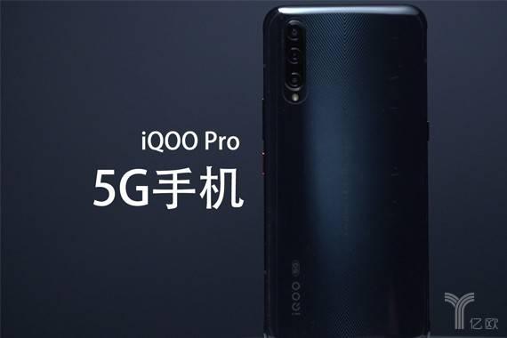 iQOO Pro 5G手机:这是目前能买到的最便宜5G手机了吧?