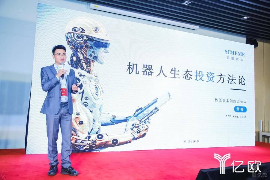 势能资本创始合伙人黄俊:新场景与产业需求触发机器人新机遇
