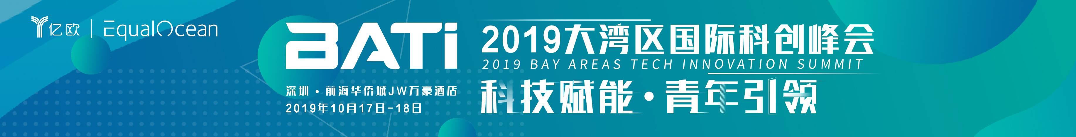 BATi 2019大湾区国际科创峰会