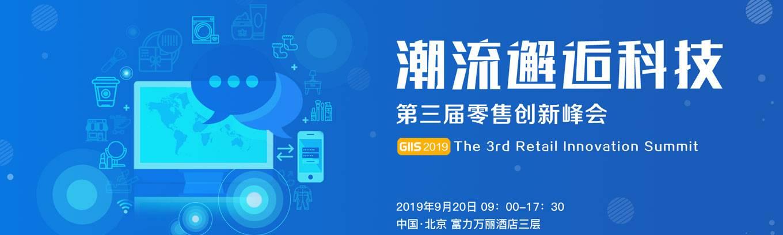 潮流邂逅科技·GIIS2019 第三届零售创新峰会