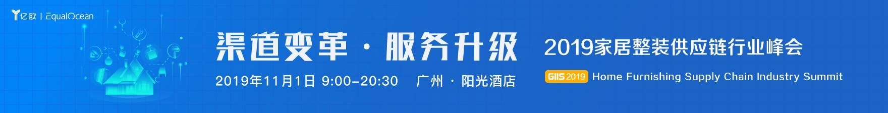 """""""渠道变革·服务升级""""GIIS 2019家居整装供应链行业峰会"""