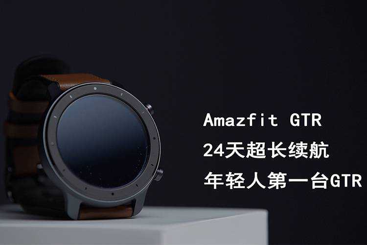 Amazfit GTR体验:24天超长续航申博360年轻人的第一台GTR