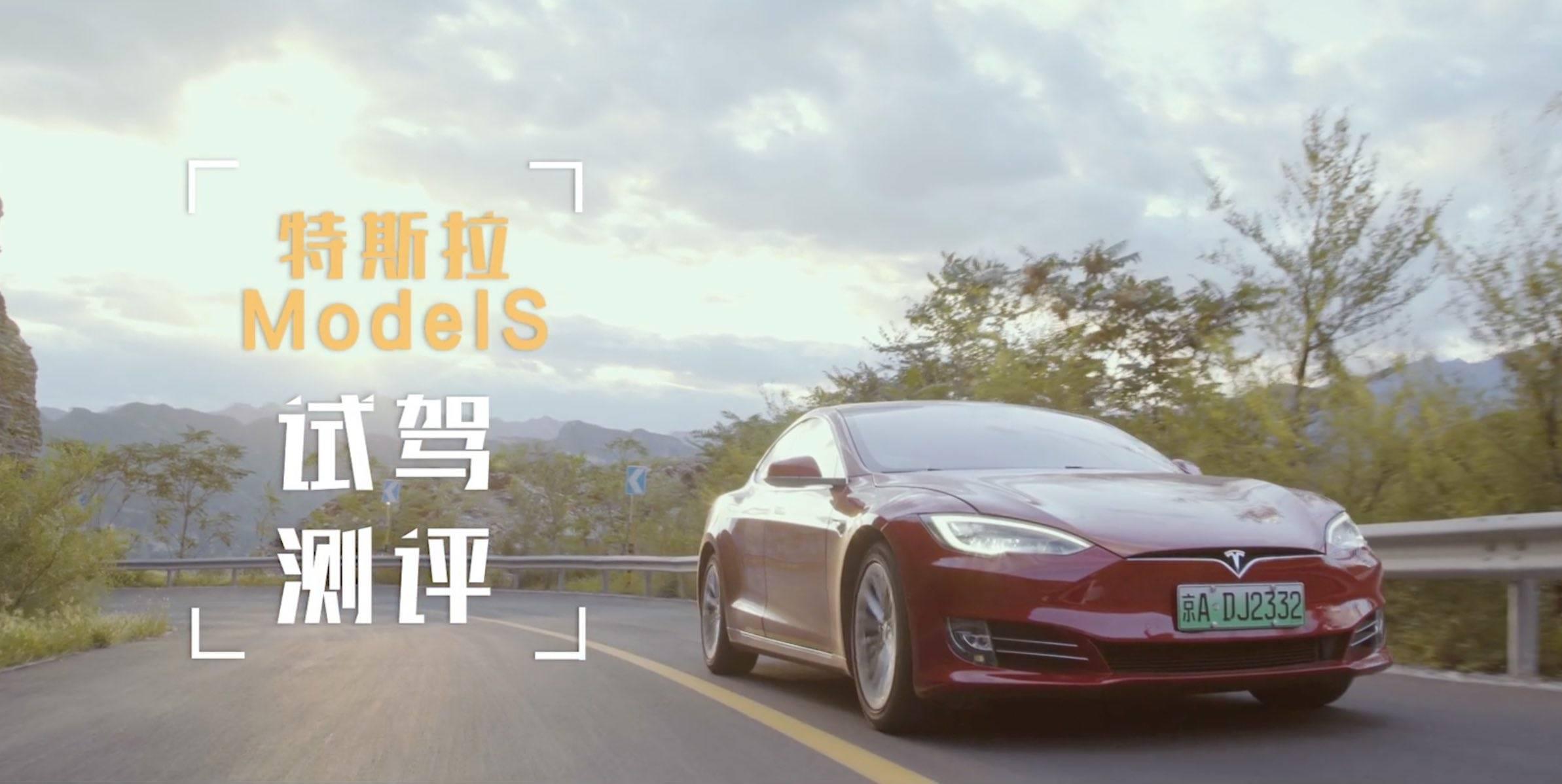 特斯拉Model S,辅助驾驶到底多厉害?