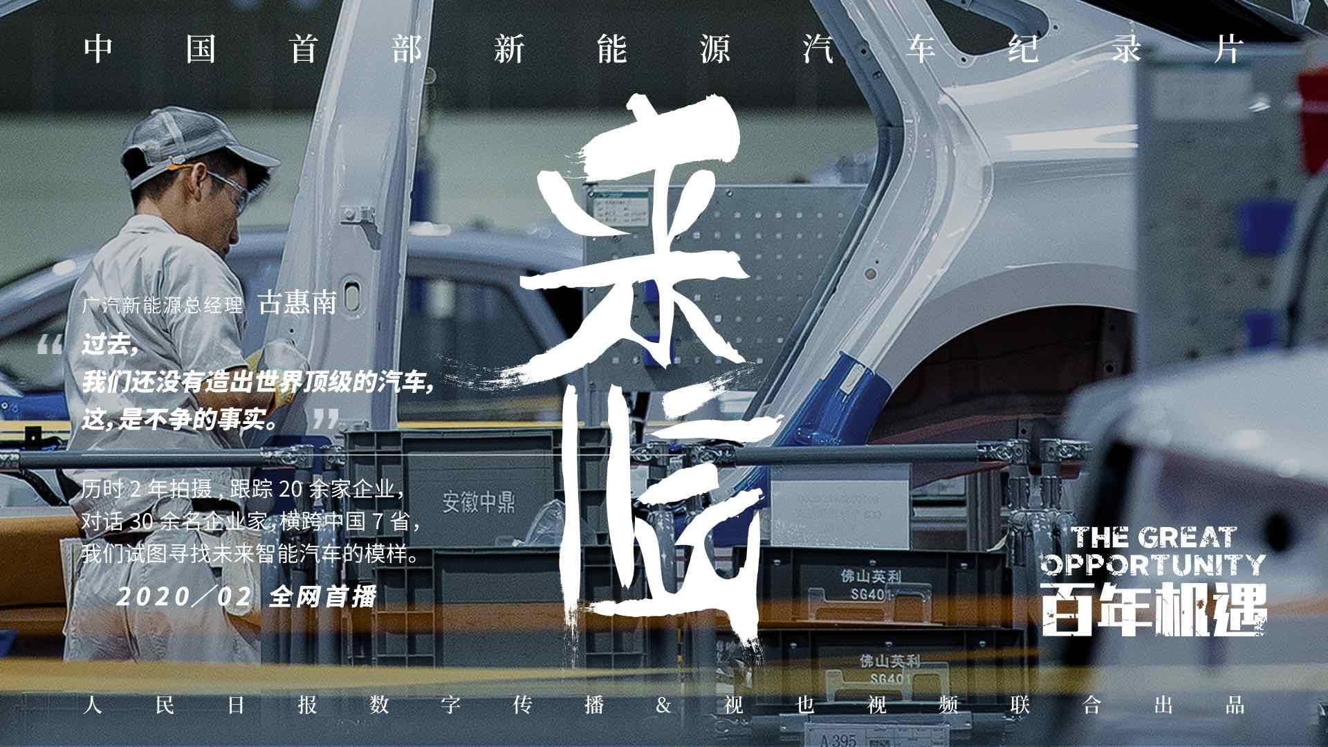 """寻找中国汽车产业巨变前夜的""""百年机遇"""""""