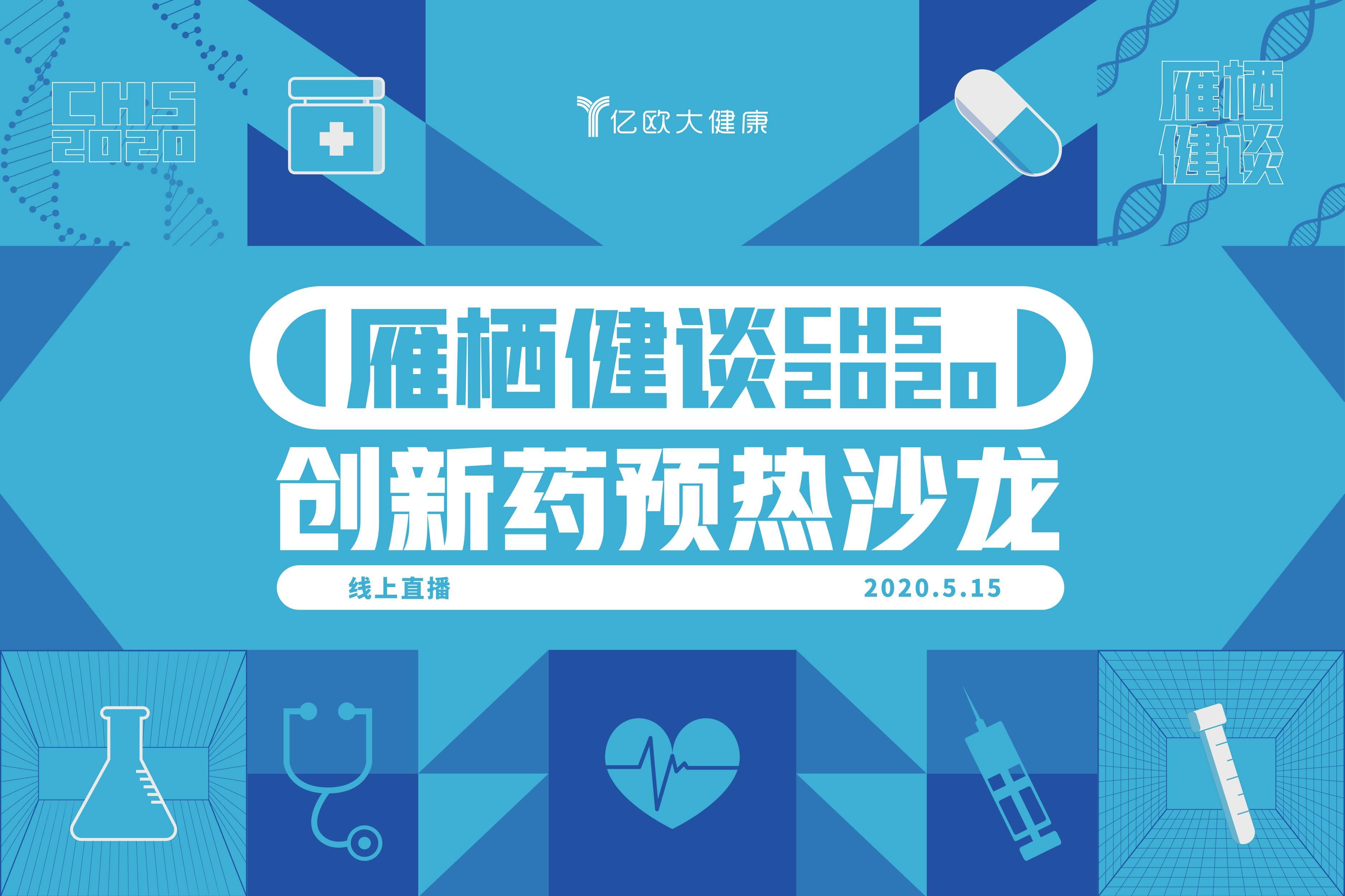 雁栖健谈 · 创新药预热沙龙X线上直播