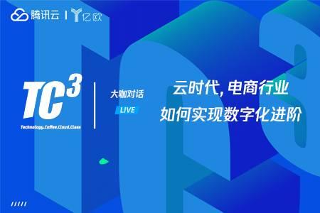 腾讯云x亿欧 电商行业系列线上沙龙
