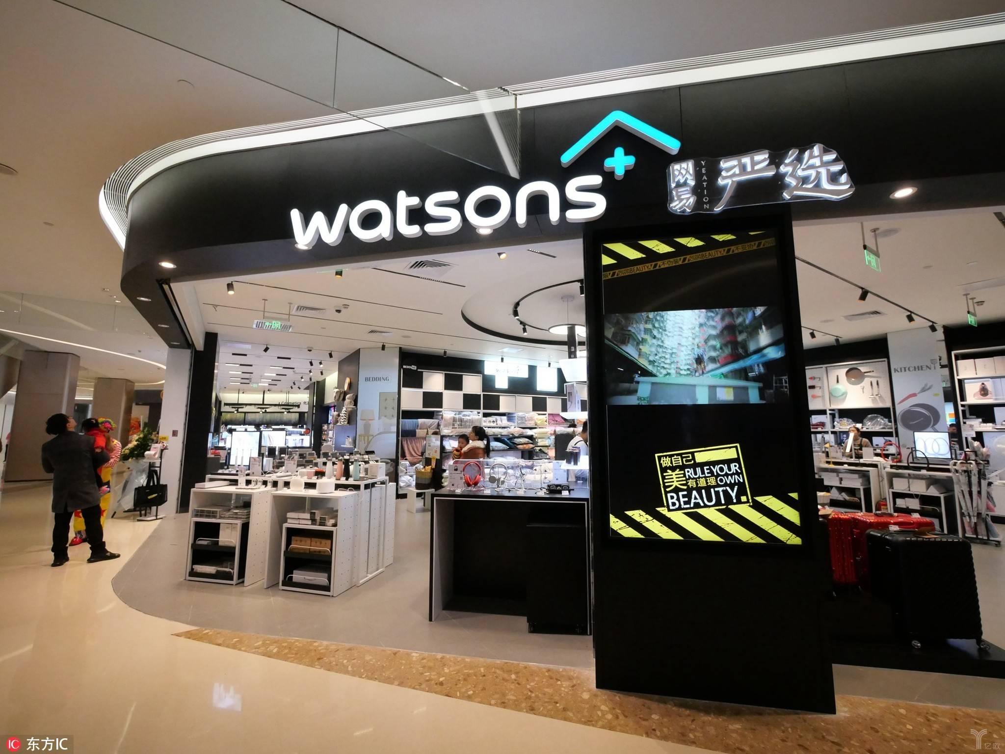 watsons+,屈臣氏,网易严选,亿欧智库