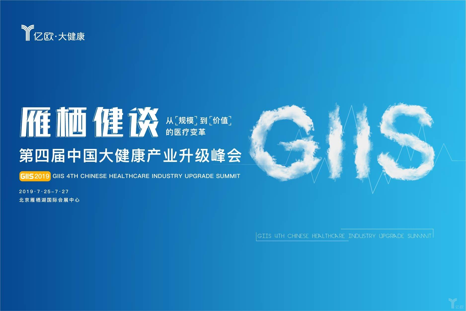 健客謝方敏確認參加雁棲健談·GIIS 4th CHIU Summit